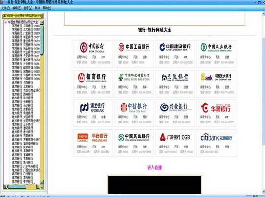 中国世界银行网站网址大全截图2