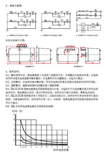 JGL-25静态过电流继电器使用说明书截图2