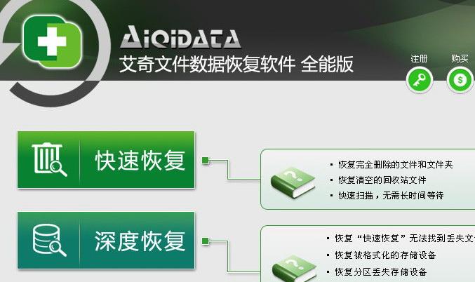 艾奇文件数据恢复软件全能版截图2