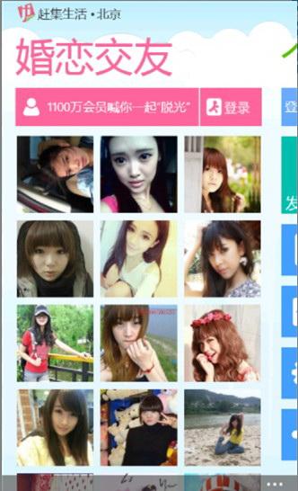 赶集生活 For WP8