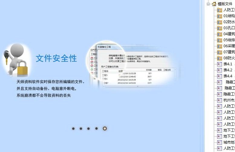 天师衢州建筑工程资料管理截图2