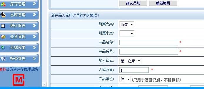 敏科WEB会员连锁进销存管理系统软件