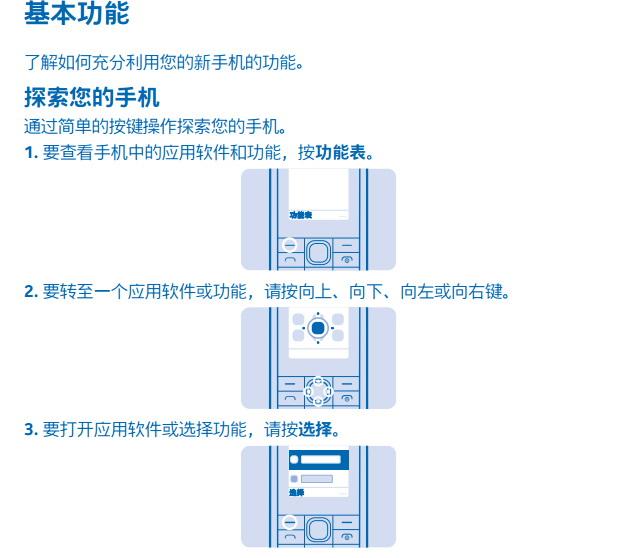 诺基亚Nokia 106手机说明书截图2