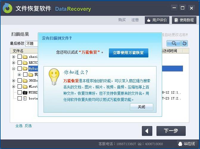 三星手机数据恢复软件大师