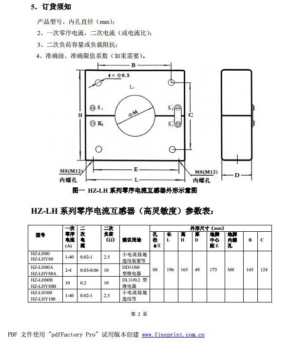 宏喆HZ-LHY240B零序电流互感器说明书截图2