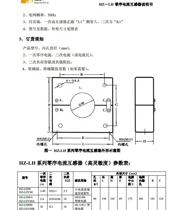 宏喆HZ-LHY200B零序电流互感器说明书截图2