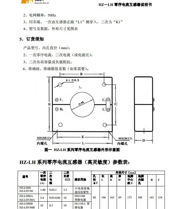 宏喆HZ-LH200B零序电流互感器说明书