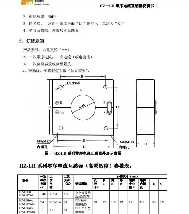 宏喆HZ-LHY180零序电流互感器说明书截图2