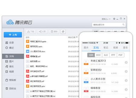 腾讯微云 For Mac截图2