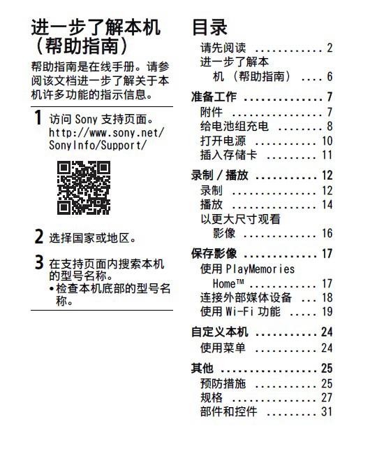 SONY索尼HDR-PJ340数码摄像机说明书截图2