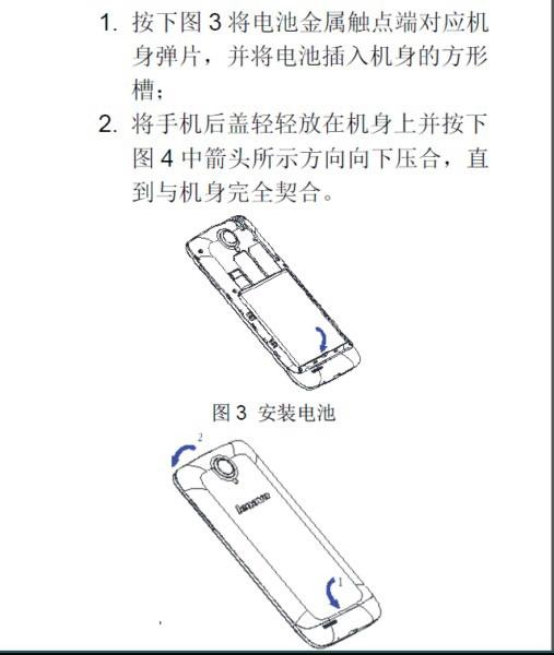 联想 lenovo S658t手机说明书截图2