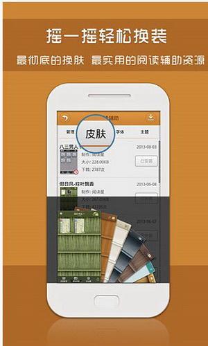阅读星iBookie For symbian^3截图2