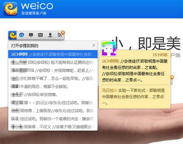 Weico截图2
