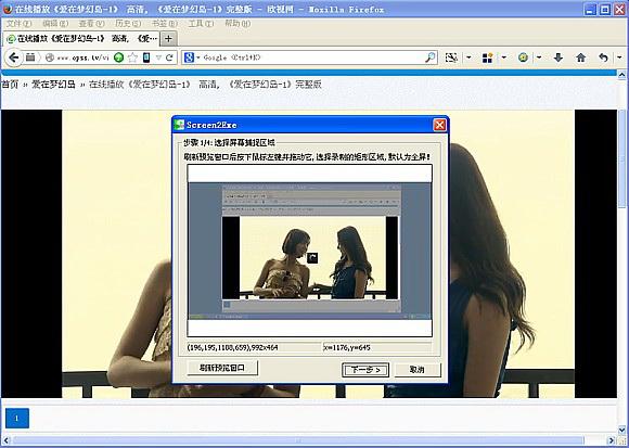 外虎屏幕录制系统截图1