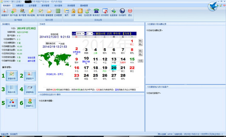 易销售管理系统截图1