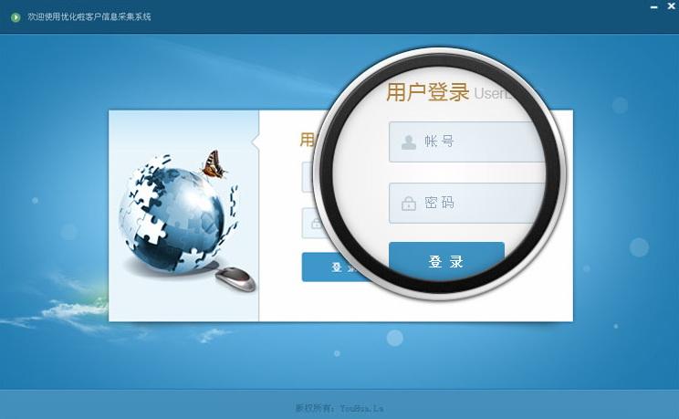 优化啦-客户信息收集软件截图1