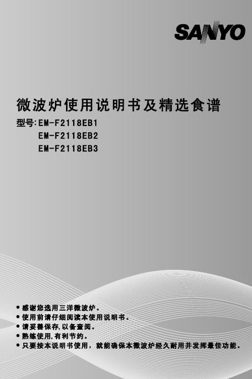 三洋EM-F2118EB1微波炉使用说明书截图1