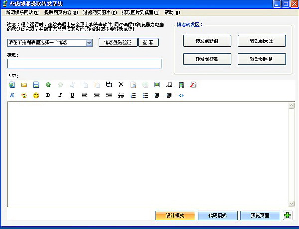 外虎新闻博文提取转载系统截图1
