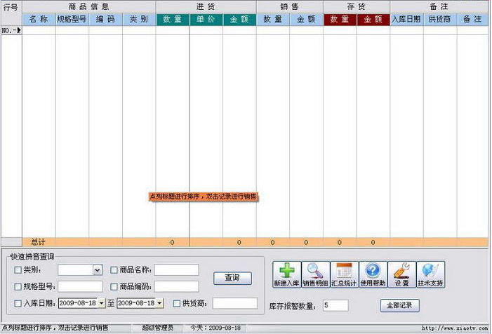 畅销家纺销售管理软件截图1