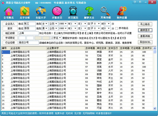 周易公司起名大全软件截图1