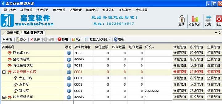嘉宝商家联盟管理系统软件截图1