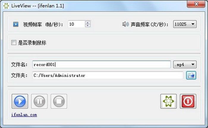 LiveView桌面录屏软件截图1