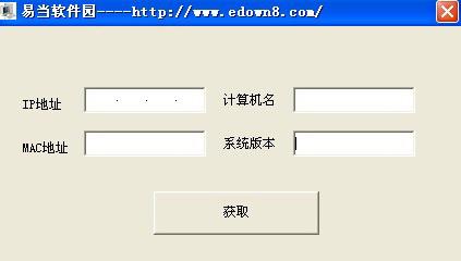 快速取系统信息软件截图1