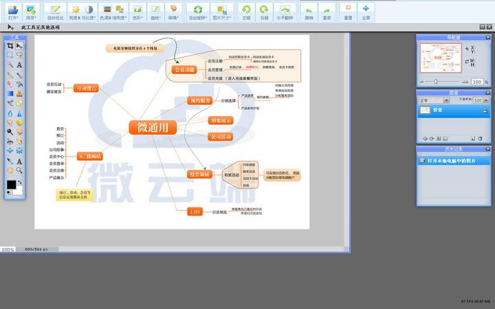 WebPS在线图像编辑软件截图1