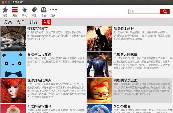 爱壁纸HD For Fedora截图1