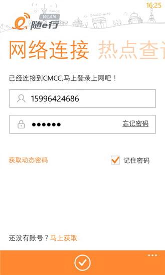 中国移动随e行WLAN For WP截图1