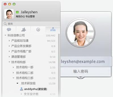 腾讯企业QQ For Mac截图1