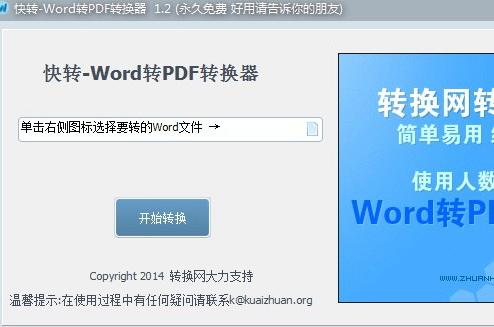 快转-免费Word转PDF转换器截图1