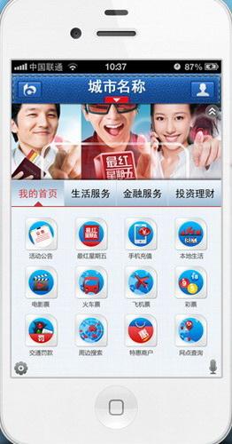 交通银行 For SymbianOS截图1