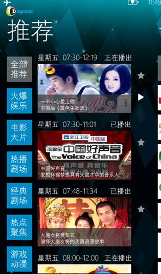手机电视 For WP截图1