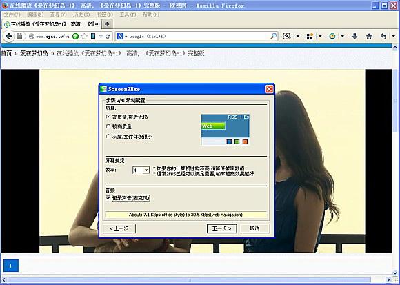 外虎屏幕录制系统截图2