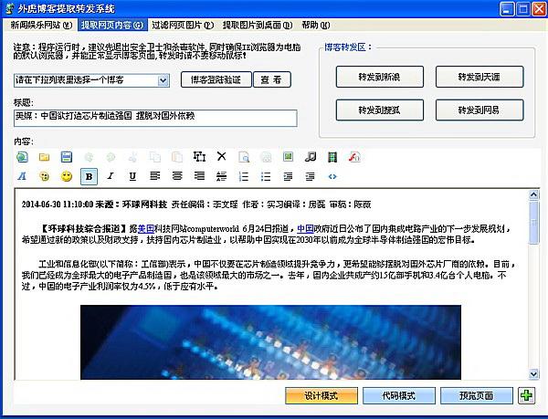 外虎新闻博文提取转载系统截图2