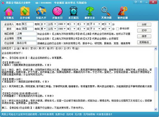 周易公司起名大全软件截图2