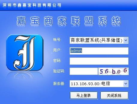 嘉宝商家联盟管理系统软件截图2