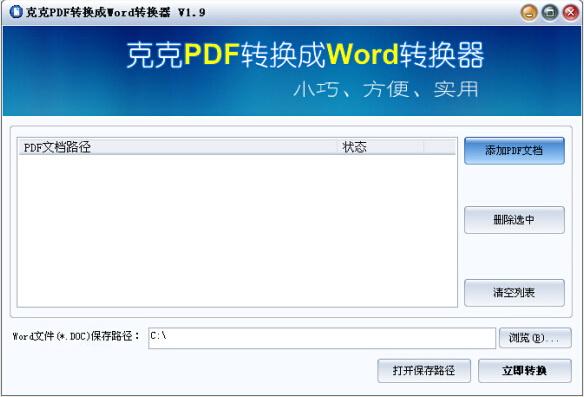 克克PDF转换成Word转换器截图2