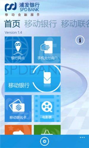 浦发手机银行 For  S60键盘版