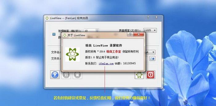 LiveView桌面录屏软件截图2