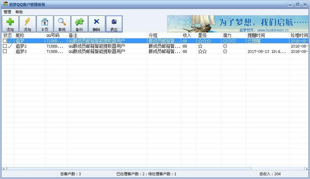 追梦QQ客户管理系统截图2
