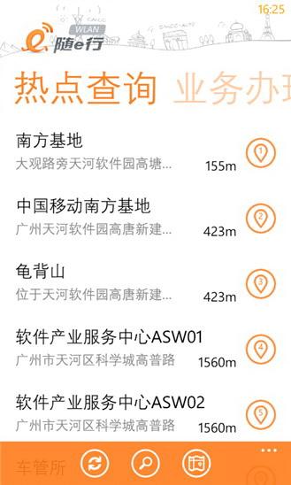 中国移动随e行WLAN For WP截图2