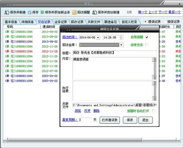 胜威电话回访管理系统软件截图2