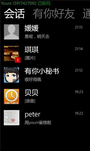 Youni短信 For WP截图2