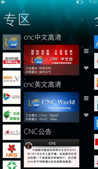 手机电视 For WP截图2