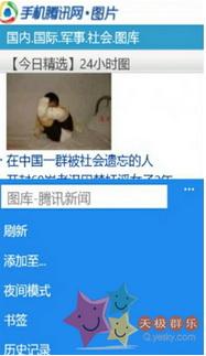 QQ浏览器 For WP截图2