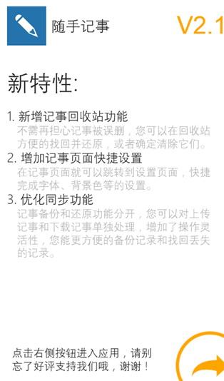 随手记事 For WP截图1