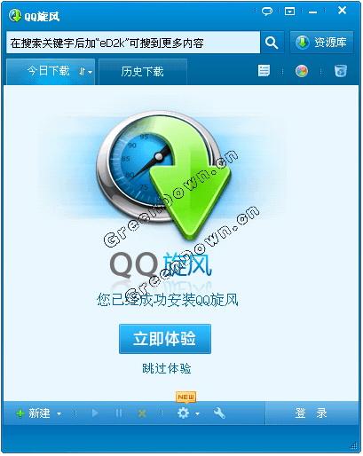 QQ旋风截图1
