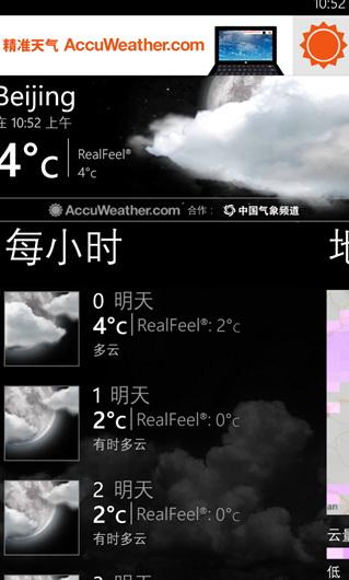 爱酷天气 For WP截图1